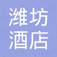 潍坊大酒店有限责任公司