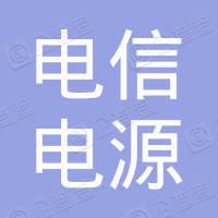 北京市朝阳电信电源设备厂