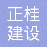 广西正桂建设集团有限公司