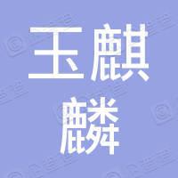 河北玉麒麟武术文化传播有限公司