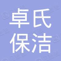 北京卓氏保洁有限公司