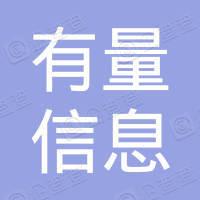 有量(上海)信息技术有限公司