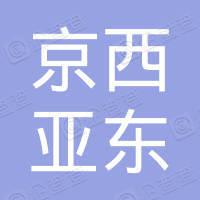 北京京西亚东生物制药有限公司