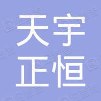 天宇正恒(北京)科技有限公司