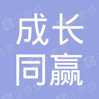 深圳南海成长同赢股权投资基金(有限合伙)