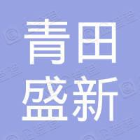 青田盛新网络科技有限公司