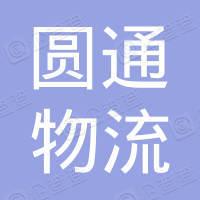 浙江圆通物流有限公司