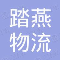 上海踏燕物流有限公司