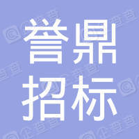 泸州誉鼎招标有限公司