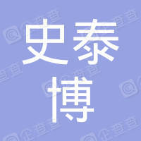 深圳史泰博商贸有限公司罗湖建设路分公司