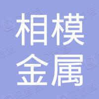 北京相模金属有限公司