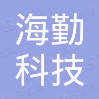 深圳市海勤科技有限公司