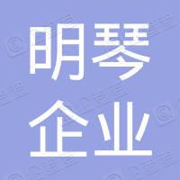 明琴(珠海)企业管理合伙企业(有限合伙)