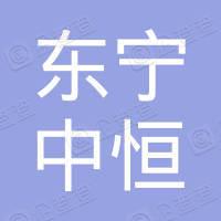 东宁市中恒电子商务有限公司