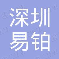 深圳市易铂展示工程有限公司