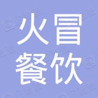 北京火冒餐饮有限公司