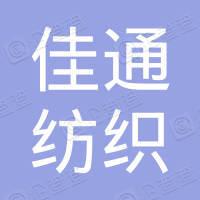 杭州佳通纺织印染有限公司