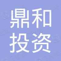 湖南鼎和投资控股集团有限公司