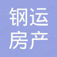 绵阳钢运房产经纪服务有限公司