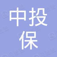 中投保中小股权投资(广州)合伙企业(有限合伙)