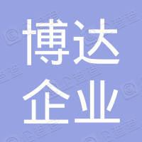 蒲县博达企业管理咨询中心(有限合伙)