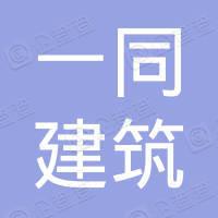 黑龙江一同建筑工程有限公司