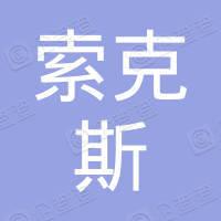北京索克斯科技有限公司