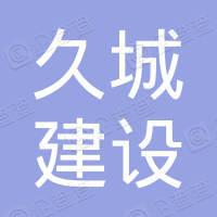 浙江久城建设工程有限公司