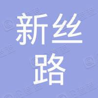 宜興新絲路日用品有限公司