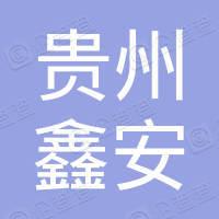 贵州鑫安房地产开发有限公司