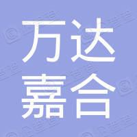 山东万达嘉合文化旅游产业集团有限公司