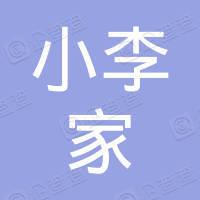 赣州市小李家电子商务有限公司