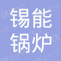 无锡锡能锅炉辅机有限公司