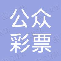 公众彩票(重庆)投注中心
