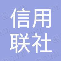 盐山县农村信用联社股份有限公司