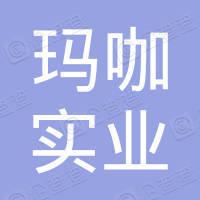 西藏玛咖实业有限公司成都分公司