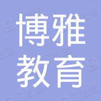 河南博雅教育发展有限公司
