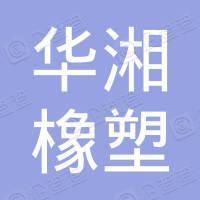 岳阳华湘橡塑新材料有限公司
