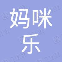河南省妈咪乐健康服务有限公司
