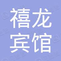 北京禧龙宾馆管理有限公司