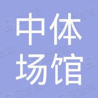 安徽中体场馆管理有限公司