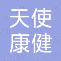 陕西天使康健生物工程有限公司