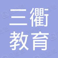 常山县三衢教育发展有限公司
