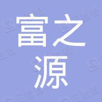 贵州富之源农业发展有限公司