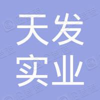 湖北天发实业集团有限公司