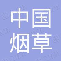 《中国烟草》杂志社有限公司