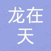 广州龙在天投资有限公司