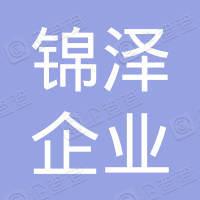 绍兴锦泽企业管理有限公司