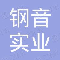 上海钢音实业有限公司