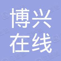 博兴在线网络传媒有限公司